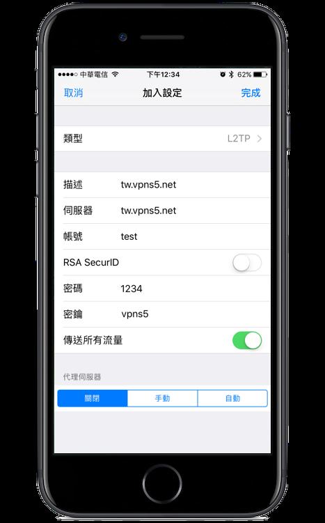 高速VPN伺服器